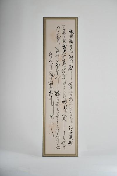 Shodo -Heike Monogatari-