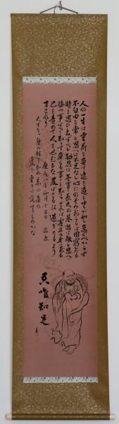 Shodo Tokugawa Ieyasu -Lehren eines Verstorbenen-