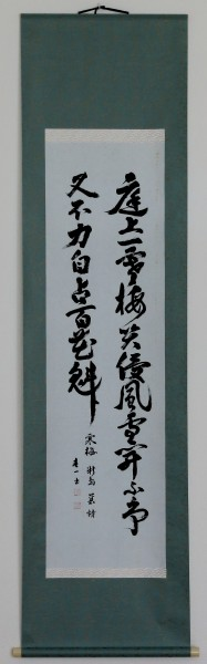 Shodo Jyo Nijima -Die Pflaumenblüte-