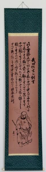 Shodo Takeda Shingen -Ermahnende Ansprache-